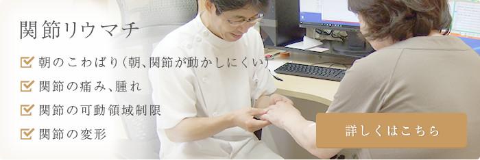 関節リウマチ朝のこわばり(朝、関節が動かしにくい)関節の痛み、腫れ関節の可動領域制限関節の変形詳しくはこちら
